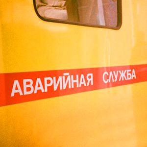 Аварийные службы Заокского