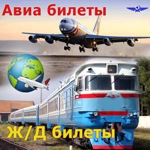 Авиа- и ж/д билеты Заокского