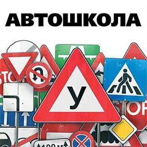 Автошколы Заокского