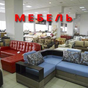 Магазины мебели Заокского