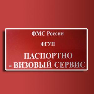 Паспортно-визовые службы Заокского
