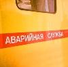 Аварийные службы в Заокском