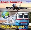 Авиа- и ж/д билеты в Заокском