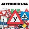 Автошколы в Заокском