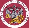 Налоговые инспекции, службы в Заокском