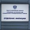 Отделения полиции в Заокском