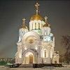 Религиозные учреждения в Заокском