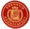 Военкоматы, комиссариаты в Заокском
