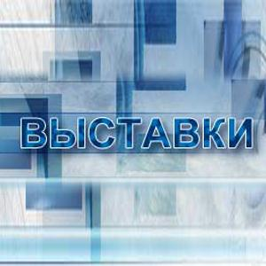 Выставки Заокского