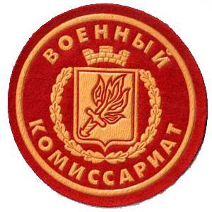Военкоматы, комиссариаты Заокского